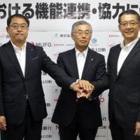 全国初!南都銀行が、三菱UFJ銀・東京海上日動と「地方創生」で協定を締結!