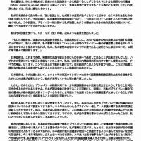 日本は、世界基準の民主主義国家としての道に 歩を進めるべき時です