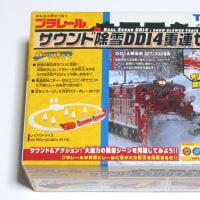 プラレール 『サウンド除雪DD14重連セット』