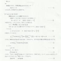 定積分の基本事項の問題 ~「計量ベクトル空間」の番外編