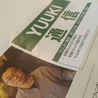 YUUKI通信2017年5月
