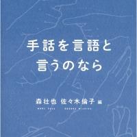 新刊「手話を言語と言うのなら」 (ひつじ書房)