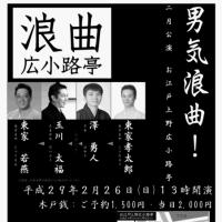 平成29年2月の口演予定