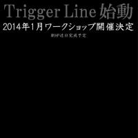 トリガーライン2014 ワークショップ