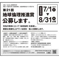 本日の産経新聞掲載