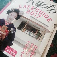 「京都カフェガイド2017」に掲載いただきました!
