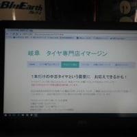 「タイヤ専門店イマージンHP」から新規問い合わせが増加しています!