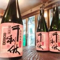 『新蔵新酒! 大阪・堺の御酒 千利休 特別純米生酒 720ml』