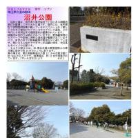 埼玉-582 沼井公園
