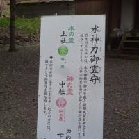 パワースポット探索~丹生川上神社(にうかわかみじんじゃ)下社~