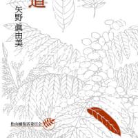 日本で一番小さな出版社が一般販売を始めました。