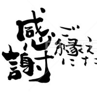 ○筆文字デザイン処こんにち和○3.21セレクト☆「あなたに出逢えたご縁に感謝」筆文字デザイン