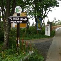 遠野五百羅漢(5/27)