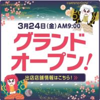 イオンモール新小松のオープン日