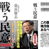 翁長沖縄県知事の深い思索と高度の戦略