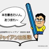 本田健氏も推薦されている出版プロデューサーとは?