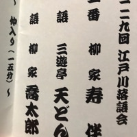 江戸川落語会