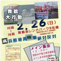 2・26舞鶴1万人行動へ 高浜原発再稼働絶対反対!
