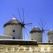 ◆ジム友Wさん夫婦と行く地中海・エーゲ海・アドリア海・世界遺産巡りハイライトクルーズ⑪ギリシャ・ミコノス島訪問編