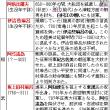 66東征将軍首長の覚え方◇B
