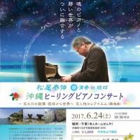 沖縄では初のヒーリングピアノコンサート!