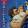 映画「モン・ロワ 愛を巡るそれぞれの理由」―楽しい時を共有しようとする男と悲しみを分かち合いたいと願う女―