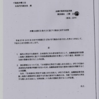 金融庁無登録違法FX A-life株式会社結城リサーチ