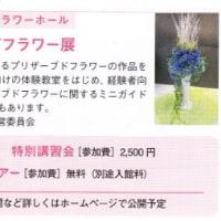 第15回「咲くやこの花館」プリザーブドフラワー展 搬入日です。