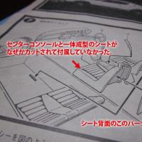 1/24 スカイラインGT-R (KPGC110/東京マルイ)その10