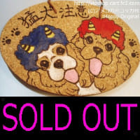 SOLD OUT THAKS! 節分鬼っこコッカーの猛犬注意プレート 犬雑貨