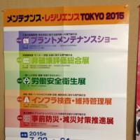 7月22日から東京ビッグサイトで開催されるプラントメンテナンスショーに出展します