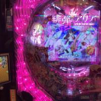 「緋弾のアリアⅡ」を打ってきましたっ!! I enjoyed playing the new machine !!