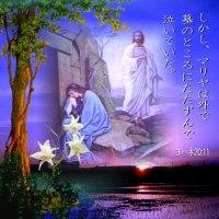4月16日(日)の聖言
