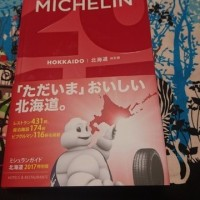 今回もミシュラン北海道買いました!