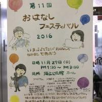 第11回 お話フェスティバル 2016