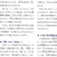 【中学歴史教科書8社を比べる】68 ~よい記事紹介:「日本」という国名のおこり~