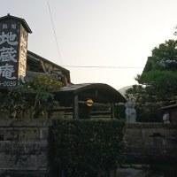 子宝・安産の宿 地蔵庵