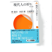 ゼロ磁場 西日本一 氣パワー・開運引き寄せスポット 現代人の呪い(4月26日)