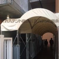 公共施設テント