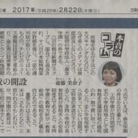 「森友学園問題」 国会で特別委員会の設置を!