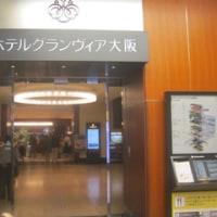 小さな旅&大阪