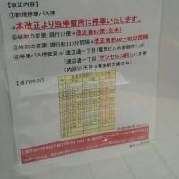 2017年6月10日ダイヤ改正(1)