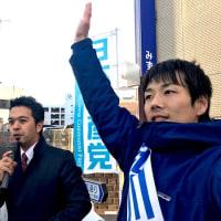 松村りょうすけ衆議院予定候補と町田駅街頭演説