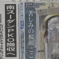 追悼:東日本大震災から6年