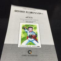 「おちよしひこ GO!GO!ミニ四ファイター 1巻」