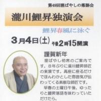 第49回狸ばやしの落語会「瀧川鯉昇独演会」@狸ばやし(2017.3.4.)
