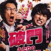 映画「破門 ふたりのヤクビョーガミ」 日本語字幕版上映のお知らせ