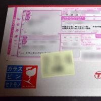 【SDカード】Transcendから代替製品が届いた(^_^)/