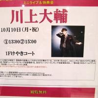 川上大輔6thシングル「天使の悪戯~消えて 行かないで~」イベント♪