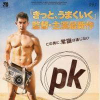 青円盤に乗った『PK』も来ました!